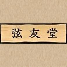 genyudo_fb_profile - コピー